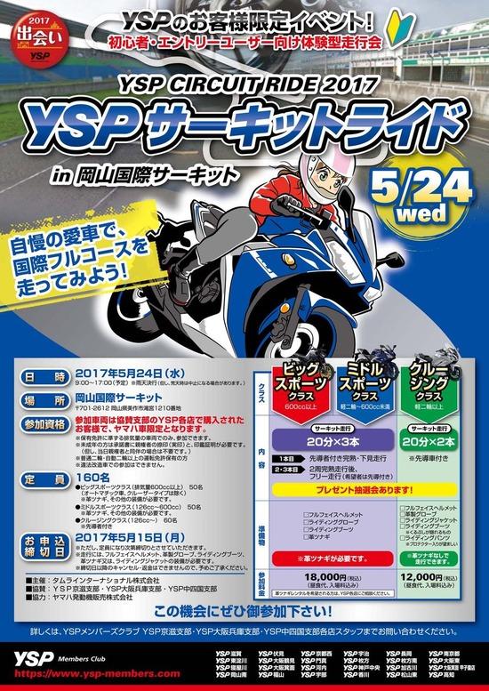 2017ysp-circuit_ride