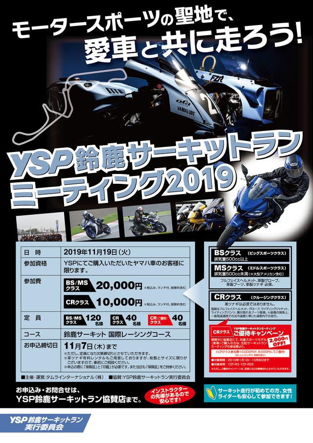 2019ysp_suzuka_poster