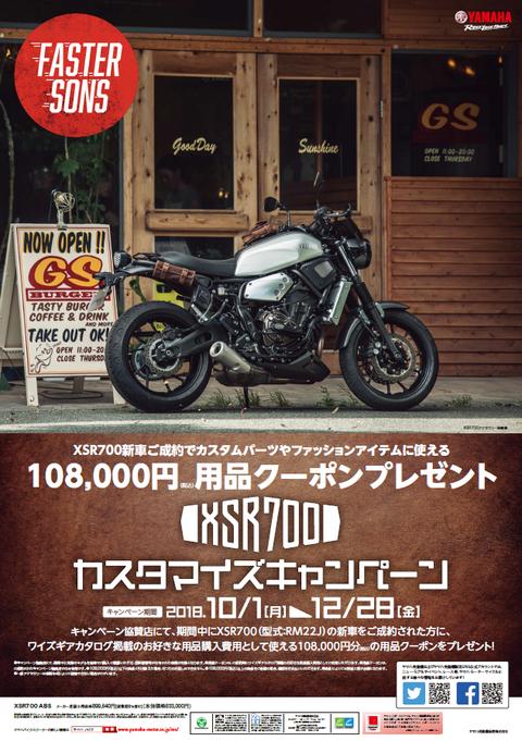 XSR700クーポン