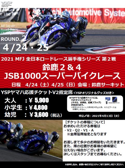 2021 suzuka2&4