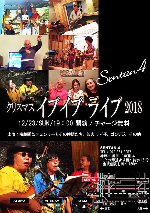KMTイブイブライブ2018 フライヤーk-2 (2) JPG