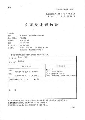 20180106 Y卓杯 利用決定通知書
