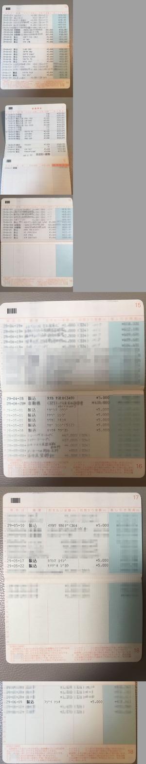 通帳記入 290609