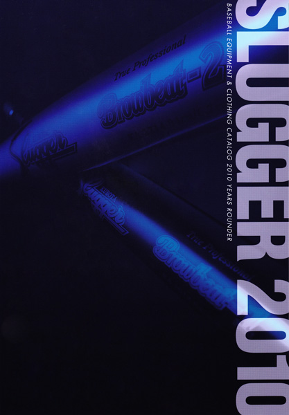 久保田スラッガー/野球カタログ2010年