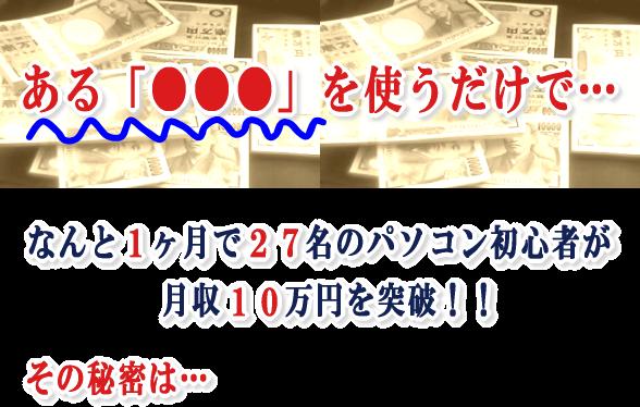 27人が10万円