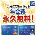 A8_Lifecard