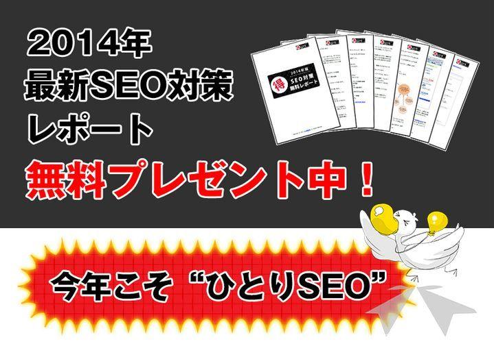 seo_product01