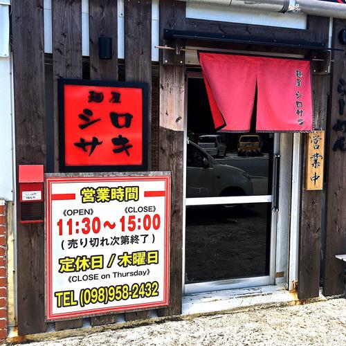 shirosaki104
