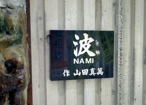 nami3