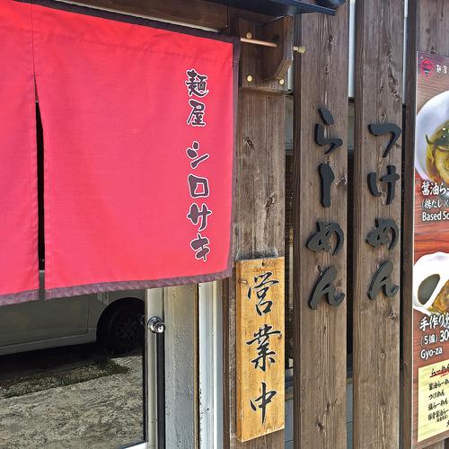 shirosaki106