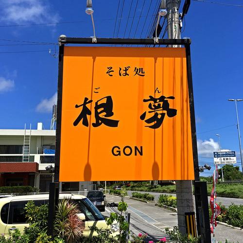 gon101