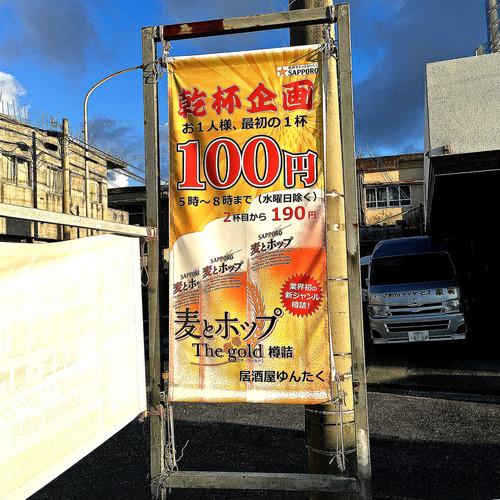 yuntaku1-1