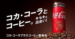 コカ・コーラ&コーヒー