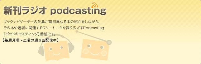 新刊ラジオ