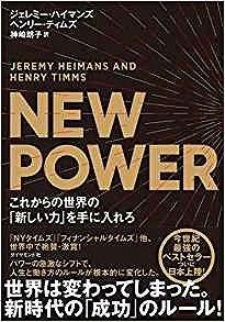 『NEW POWER』ニューパワーで世界を変革する指南書