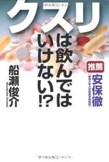 本「薬は飲んではいけない」
