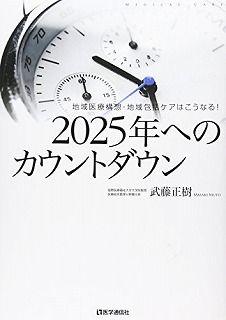 2025年へのカウントダウン