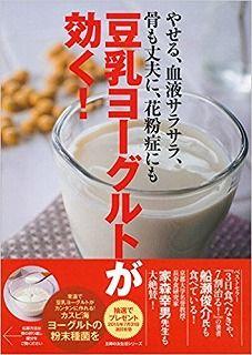 豆乳ヨーグルトの本