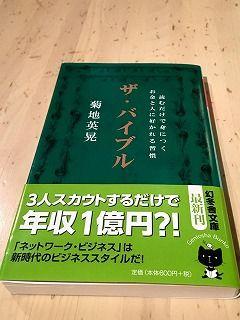 菊池英晃の新刊