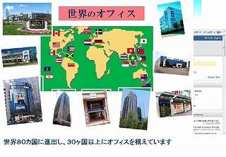 世界オフィス