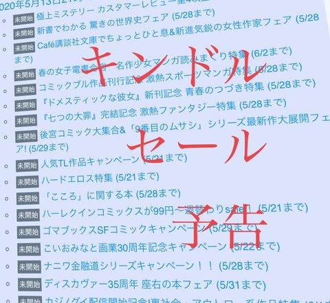 SS 2020-05-13 Yokoku