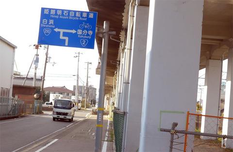 自転車道 加古川 自転車道 : ... 自転車道 : 自転車日本縦断の夢