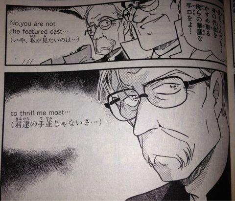 「【ネタバレあり!】名探偵コナンの作者「黒の組織ボス ...