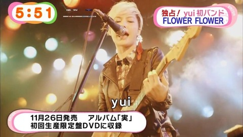 flowerflower-yui-002
