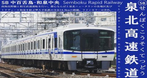 泉北高速鉄道2 Twitterカード