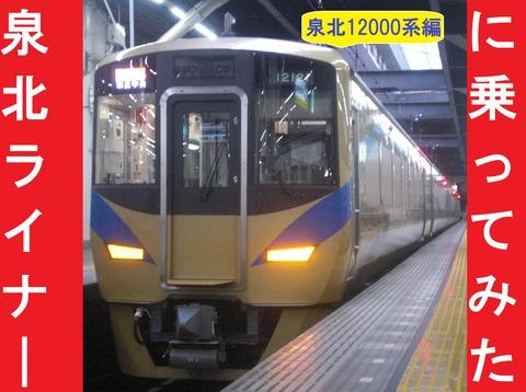 乗車レポ 泉北12000系 サムネ