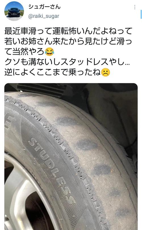 「最近タイヤが滑って危ないの!」「えぇ・・・」