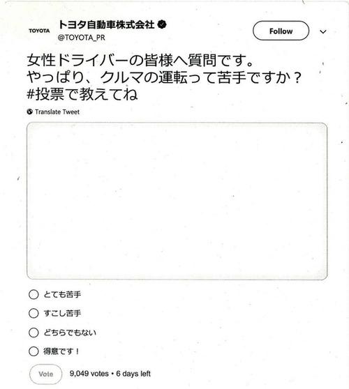 トヨタ「女性やっぱり運転苦手?」→批判殺到「やっぱりって何?女性蔑視?」→謝罪へ