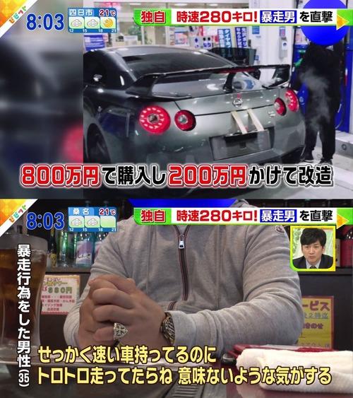 【280キロ暴走】無職(35) GT-Rを800万で購入200万で改造「せっかく速い車を持っているのにトロトロ走っていたら意味がない」