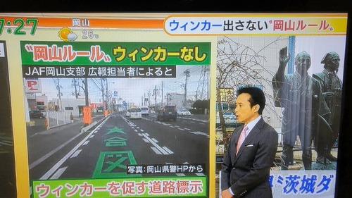 岡山では車を運転してる時にウインカーを使うのは恥ずかしい事らしい