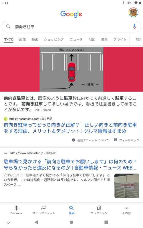 なぜ日本は「バック駐車」が主流なのか?その理由に隠された意外な不安要素