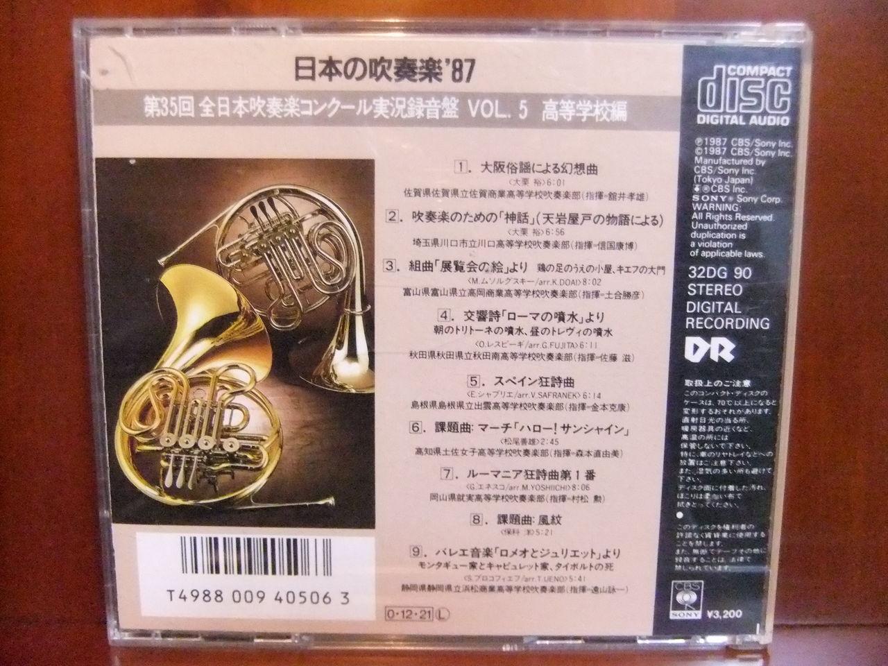 吹奏楽マニア所蔵音源:第28回 日本の吹奏楽'87 vol.5 高等学校編 ...