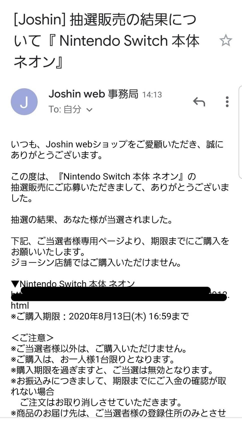 抽選 ジョーシン 結果 switch