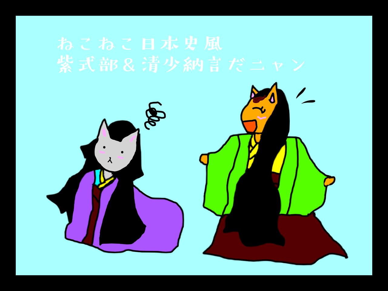 清少納言 現代 日本人