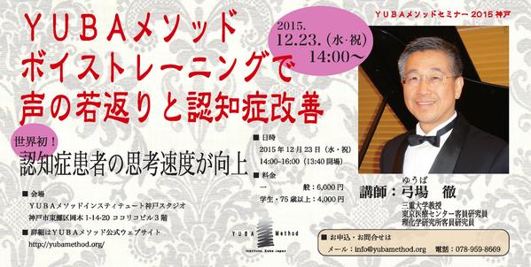 12月神戸セミナー横長画像