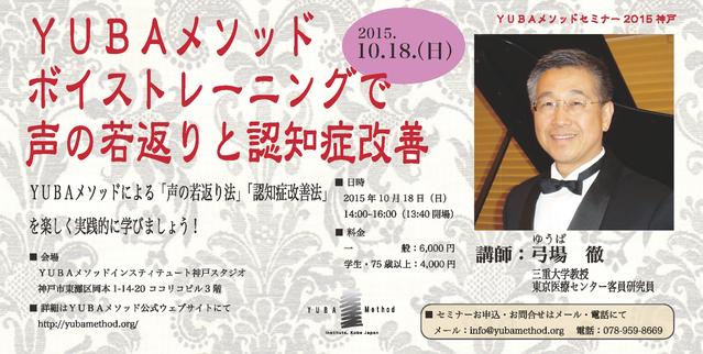 10月神戸セミナー横長画像