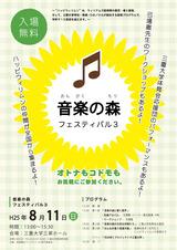 音楽の森1
