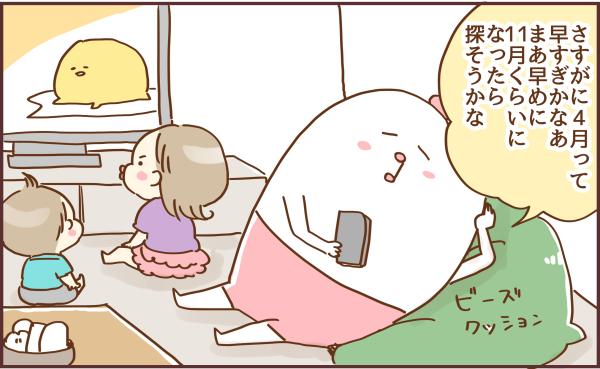 ブログイラスト223