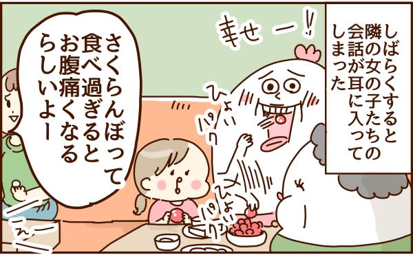 ブログイラスト284