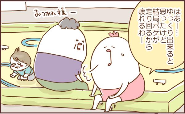 ブログイラスト186
