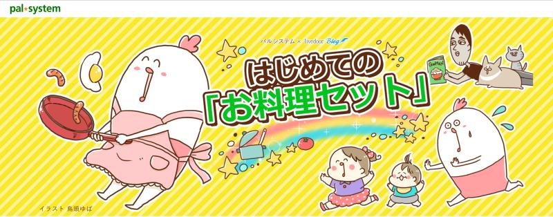 【PR】パルシステム×ライブドアコラボ企画