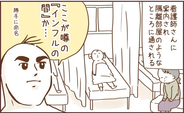隔離部屋2