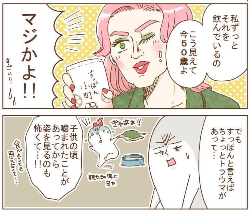 すっぽんこまち漫画ラフ4