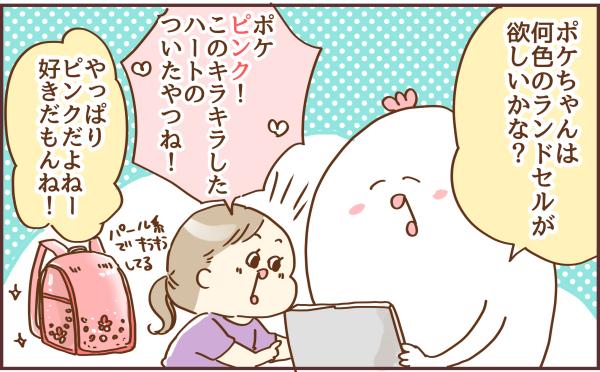 ブログイラスト228