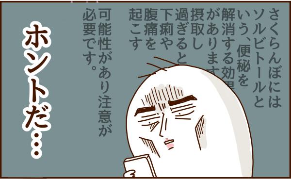 ブログイラスト285