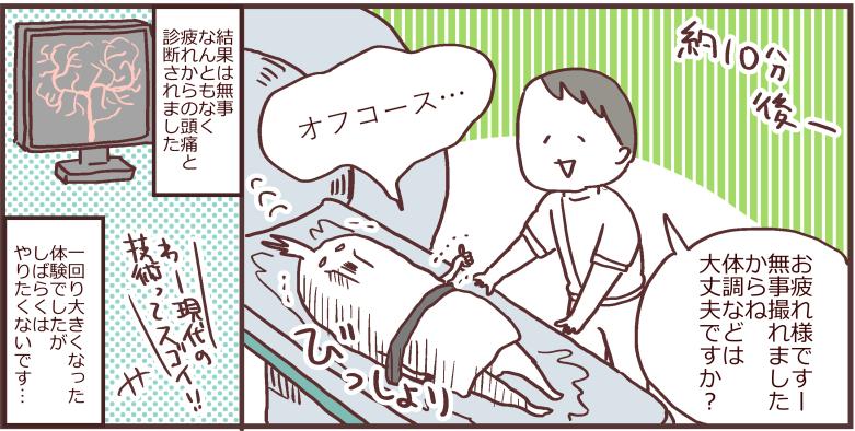ブログイラスト74